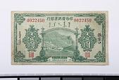 view 1 Dollars, Tsihar Hsing Yeh Bank, China, 1920 digital asset number 1