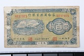 view 100 Coppers, Tsihar Hsing Yeh Bank, China, 1921 digital asset number 1