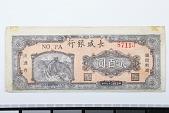 view 200 Yuan, Bank of Chang Chung, China, 1948 digital asset number 1