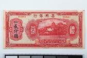 view 2,000 Dollars, Chong Shing Bank, China, n.d. digital asset number 1