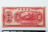 view 4,000 Dollars, Chong Shing Bank, China, n.d. digital asset number 1