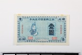view 1 Dollar, National Commercial Bank Ltd., Hubei, China, 1907 digital asset number 1