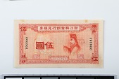 view 5 Dollars, National Commercial Bank Ltd., Hubei, China, 1907 digital asset number 1