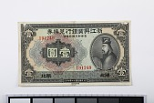 view 1 Yuan, National Commercial Bank Ltd., Hupeh, China, 1923 digital asset number 1