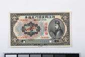 view 1 Yuan, National Commercial Bank Ltd., Shanghai, China, 1923 digital asset number 1