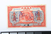 view 1 Dollar, Bank of Communications, Hankow, China, 1913 digital asset number 1