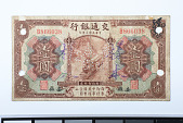view 1 Yuan, Bank of Communications, Anhui, China, 1914 digital asset number 1