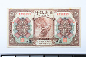 view 1 Yuan, Bank of Communications, Hankow, China, 1914 digital asset number 1