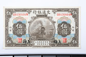 view 5 Yuan, Bank of Communications, Shanghai, China, 1914 digital asset number 1