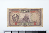 view 1 Yuan, Bank of Communications, China, 1935 digital asset number 1