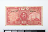 view 10 Yuan, Bank of Communications, China, 1935 digital asset number 1