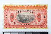 view 10 Dollars, The Bank of Territorial Development, Kiangsu, China, 1914 digital asset number 1