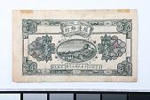 view 200 Wen, The Bank of Territorial Development, Urga, Mongolia, 1916 digital asset number 1