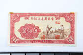 view 500 Yuan, Bank of Shansi, Chahar, and Hopei, China, 1946 digital asset number 1