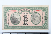 view 20 Coppers, Ch'ing P'ing Hsiang Hao, Shanghai, China, 1924 digital asset number 1