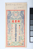view 100 Cash, Chin Feng Ch'ing, China, 1912 digital asset number 1