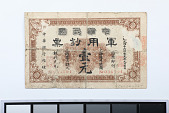view 1 Dollar, Republican China Military Bank, China, 1912 digital asset number 1