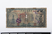 view 1 Dollar, The Chinese-American Bank of Commerce, Shanghai, China, 1920 digital asset number 1