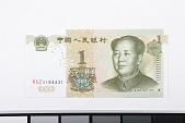 view 1 Yuan, China, 1999 digital asset number 1