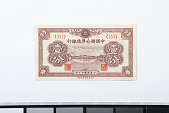 view 1 Fen, Federal Resserve Bank of China, China (Japan), 1938 digital asset number 1