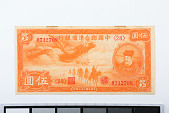 view 5 Yuan, Federal Reserve Bank of China, China, 1938 digital asset number 1
