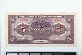 view 5 Yuan, China & South Sea Bank, Shanghai, China, 1921 digital asset number 1