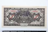 view 10 Yuan, China & South Sea Bank, Shanghai, China, 1921 digital asset number 1