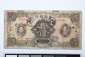 view 10 Yuan, China & South Sea Bank, Shanghai, China, 1927 digital asset number 1