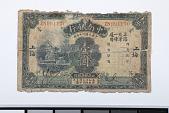 view 1 Yuan, China & South Sea Bank, Shanghai, China, 1931 digital asset number 1