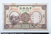 view 5 Yuan, China & South Sea Bank, Shanghai, China, 1932 digital asset number 1