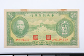 view 1 Yuan, The Central Reserve Bank of China, China, 1940 digital asset number 1