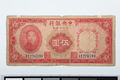 view 5 Yuan, The Central Bank of China, Chungking, China, 1935 digital asset number 1