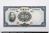 view 10 Yuan, The Central Bank of China, China, 1936 digital asset number 1