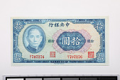 view 10 Yuan, The Central Bank of China, China, 1941 digital asset number 1
