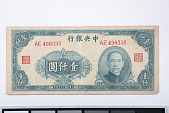 view 1000 Yuan, The Central Bank of China, China, 1944 digital asset number 1