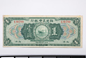 view 1 Silver Dollar, The American-Oriental Bank of Fukien, Foochow, China, 1922 digital asset number 1