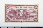 view 1 Yuan, Provincial Bank of Heilungkiang, Heilungkiang, China, 1931 digital asset number 1