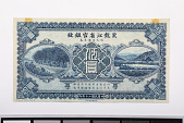 view 5 Yuan, Provincial Bank of Heilungkiang, Heilungkiang, China, 1931 digital asset number 1