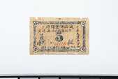 view 5 Cents, T'ung Chi Savings Bank, Heiho, Heilungkiang, China, 1917 digital asset number 1