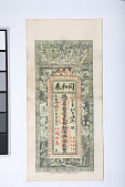view 100 Coppers, T'ung Ho T'ai, Kiukiang, Kiangsi, China, 1923 digital asset number 1