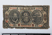 view 5 Dollars, Bank of China, Mukden, China, 1912 digital asset number 1