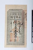 view 1 Tiao, Kirin Yung Heng Provincial Bank, Kirin, China, 1907 digital asset number 1