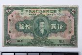 view 10 Yuan, National Commercial Bank Ltd., Shanghai, China, 1923 digital asset number 1