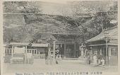 view Sengen (Goddess of Mount Fuji) Temple (Buddhist), Erected Under Okubu Hikozaemun, Minister to Third Shogun Iemitsu, 17th C AD n.d digital asset number 1