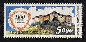 view 5000kb City of Uzhhorod 1100th Anniversary single digital asset number 1
