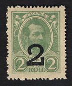 view 2k surcharge for use as currency on 2k stamp of Russian Empire single digital asset number 1