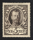 view 5r Nicholas II single digital asset number 1