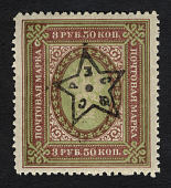 view 3 1/2r Overprint on 3r50k stamp of Russia single digital asset number 1