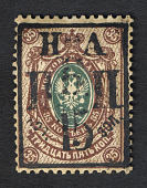 view 15k Surcharge and overprint on 35k stamp of Russia single digital asset number 1