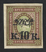 view 10k Surcharge on 3.5k stamp of Russia single digital asset number 1